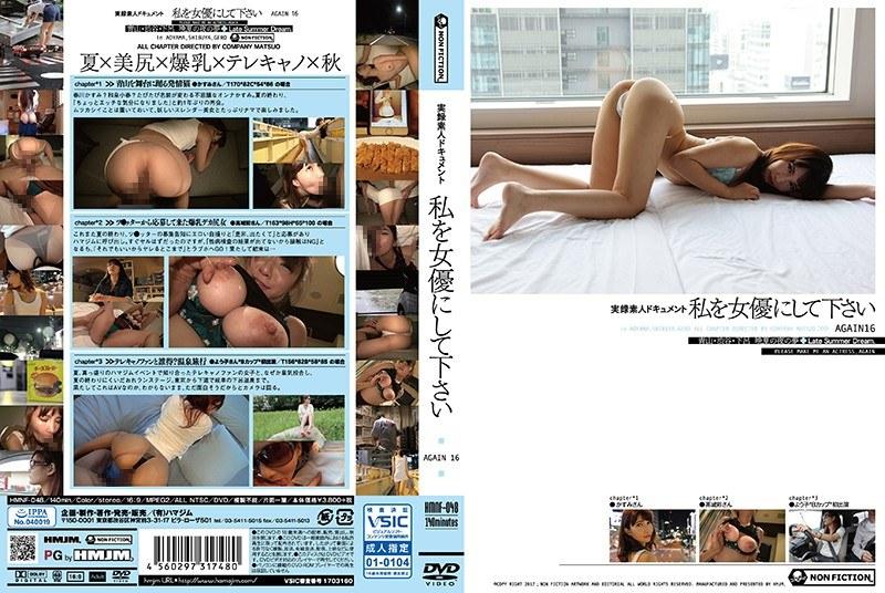 [HMNF-048] 私を女優にして下さい AGAIN 16 HMNF カンパニー松尾 巨乳