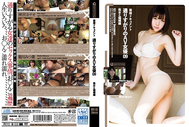 HMNF-052 Interview Document Pass Through AV Actress 09 Virgin And Prostitute
