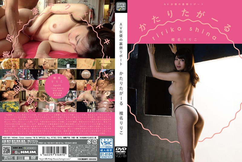 VGD-181 Girl Ririko Shiina That Talks Back Report Of AV Actress