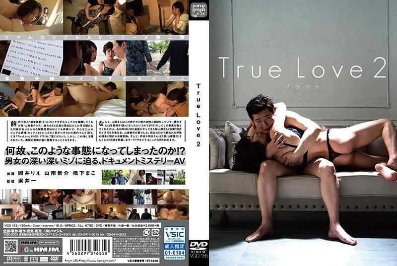 [VGD-185] True Love2 プライド 巨乳 梁井一 ハメ撮り スレンダー