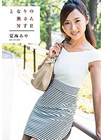 FHD VGD-187 Nearby Wife NTR Natsumi Aya