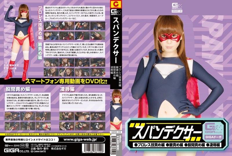 GDSC-59 Supandekusa (armpit Blame Ed Wrestling Technology Blame Hen Hen Groin Blame Rape Edition) Kuribayashi Sato莉 (Giga) 2014-07-25