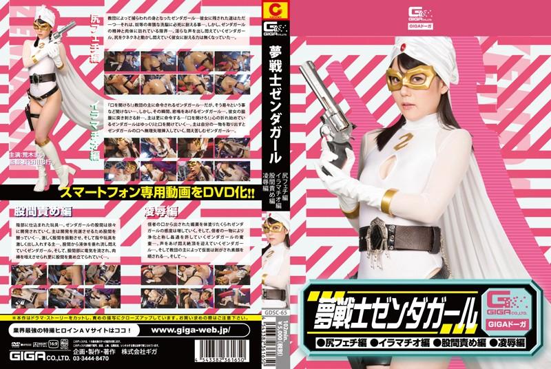 GDSC-65 Dream Warrior Zendagaru (groin Blame Hen Ass Fetish Hen Hen Deep Throating Humiliation Eds) Araki Mai (Giga) 2014-09-26
