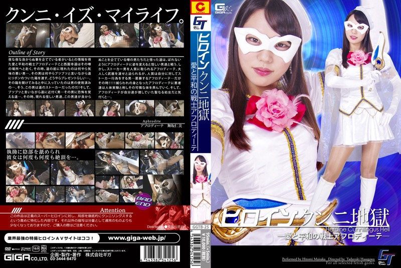 GGTB-25 Warrior Aphrodite Of Heroine Cunnilingus Hell Love And Peace Maisaka Hitomi (Giga) 2015-11-27