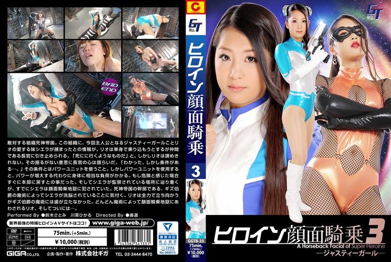 [GGTB-33] ヒロイン顔面騎乗3 ジャスティーガール 川菜ひかる  女戦士 GIGA  企画  レオタード GGTB