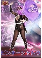 仮面の女忍者 ピンキーシャドウ