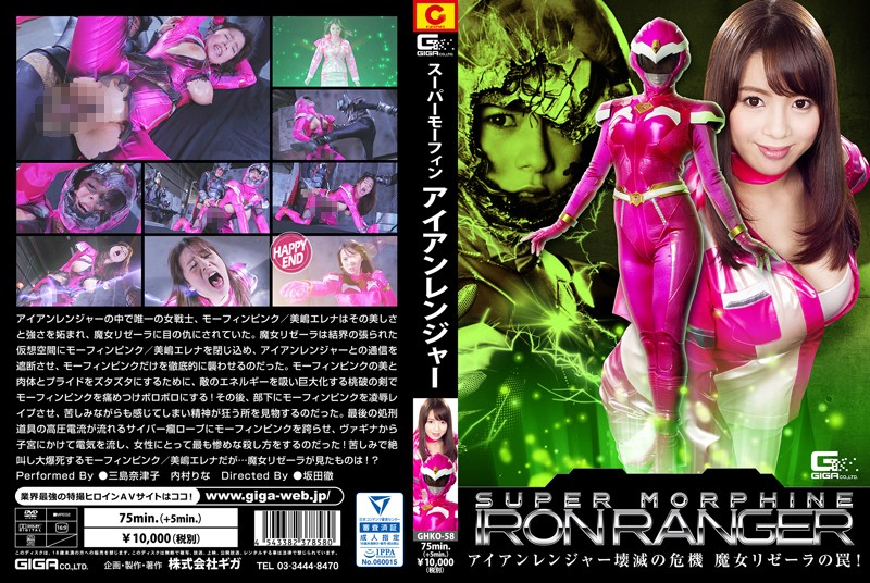[GHKO-58] SUPER MORPHINE IRON RANGER ~アイアンレンジャー壊滅の危機 魔女リゼーラの罠!  特撮 その他  巨乳 三島奈津子  陵辱