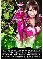 SUPER MORPHINE IRON RANGER 〜アイアンレンジャー壊滅の危機 魔女リゼーラの罠!