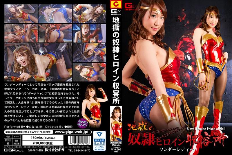 Hell Slave Heroine Camp Wonder Lady Shirogane Reina