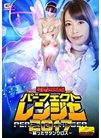 電撃戦隊パーフェクトレンジャー 2017 ~蘇ったサタンクロス~ 桃瀬ゆり