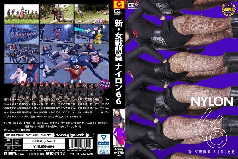 [h_173ghko97] 新・女戦闘員 ナイロン66