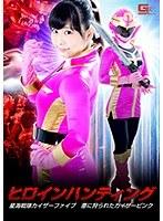 ヒロインハンティング 〜星海戦隊カイザーファイブ 悪に狩られたカイザーピンク〜 原美織