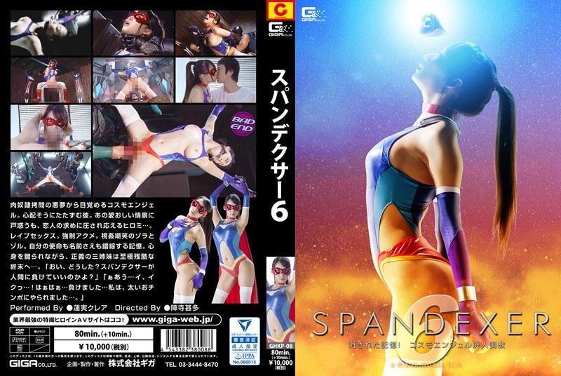 SPANDEXER 6 ~消された記憶!コスモエンジェル廃人調教! 蓮実クレア