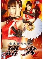 GHKP-99 - 魔忍狩りくノ一 烈火 桜木優希音  - JAV目錄大全 javmenu.com