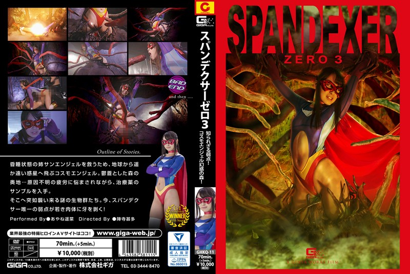 SPANDEXER ZERO 3 ~知られざる弱点!コスモエンジェル幻惑の森! あやね遥菜