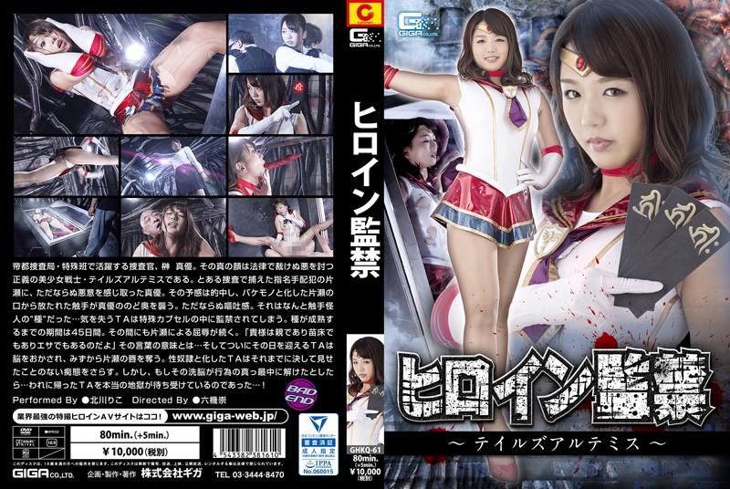 GHKQ-61 Heroine Confinement ~ Tales Artemis ~ Riko Kitagawa (Giga) 2018-10-26
