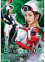 女幹部ヒーロー凌辱05 魔戦姫リリス 北川りこ