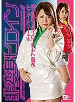 非変身ヒロイン チャージマーメイド ~決戦!アナザーワールドの葵七海~ 北川りこ