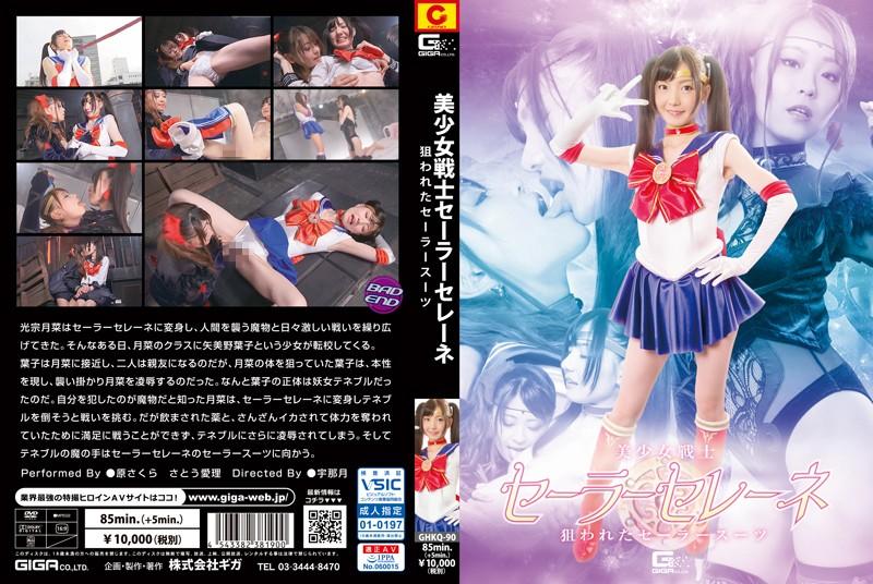 GHKQ-090 美少女戦士セーラーセレーネ ~狙われたセーラースーツ~