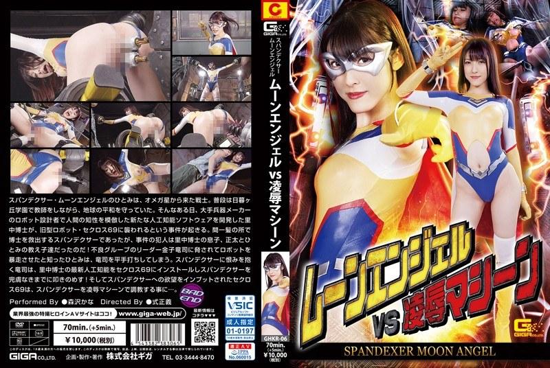 GHKR-06 Spandexer Moon Angel Moon Angel Vs Samurai Machine Kana Morisawa