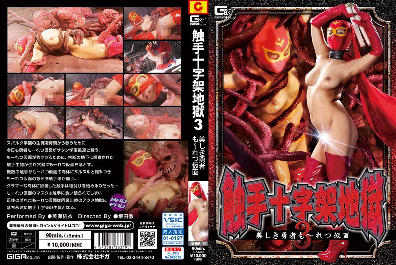 GHKR-19 Tentacle Cross Hell 3 Beautiful Hero Also Retaku Mask Miho Yui (Giga) 2019-04-26