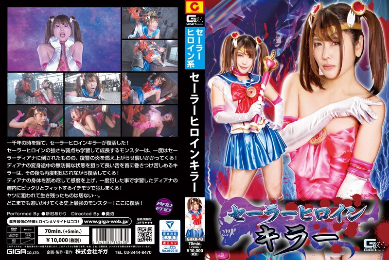 GHKR-43 Sailor Heroine Killer Shinmura Akari (Giga) 2019-07-12