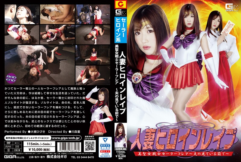 GHKR-46 Married Heroine Rape Beautiful Saint Warrior Sailor Flare-In Front Of Her Husband Looking-Otsuki Sound (Giga) 2019-07-26