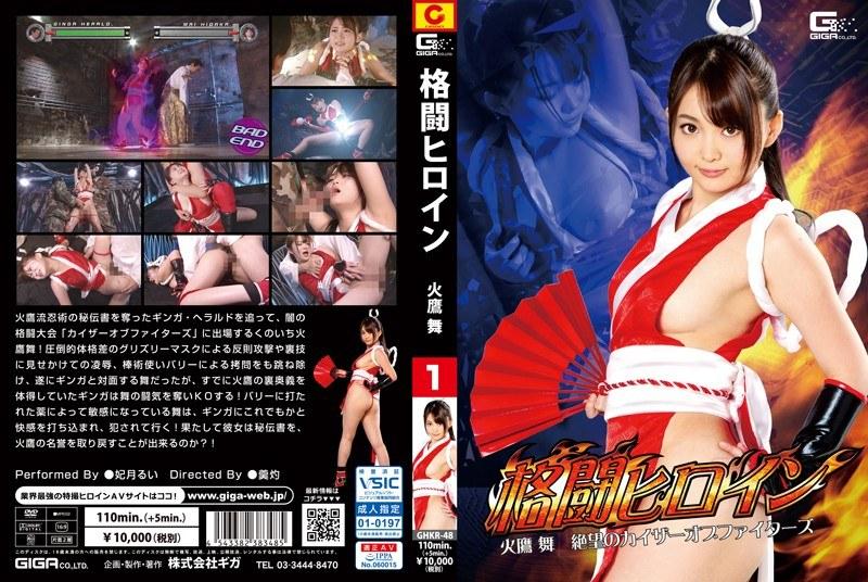 GHKR-48 Fighting Heroine Fire 鷹 Mai Of Hopeless Kaiser Of Fighters Rui Satsuki (Giga) 2019-07-26