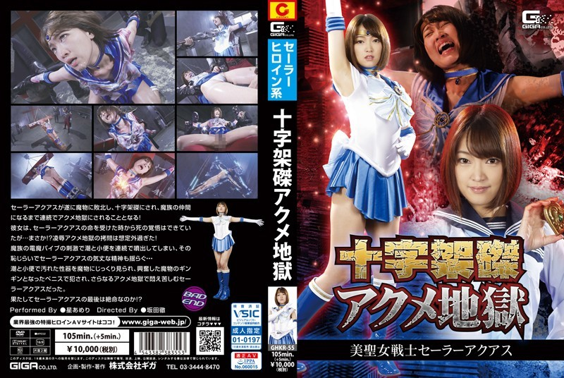 GHKR-55 Crucifixion Acme Hell Beauty Saint Warrior Sailor Aquas Hoshi Ameri (Giga) 2019-08-23