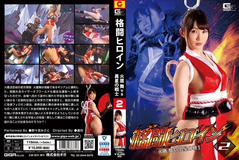 Giga GHKR-70 Fighting Heroine 2 Mai Hitaka Vs Alien Warrior Misato Nonomiya 2019-10-11