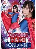 HEROINE HARD BONDAGE 葉月桃 GHLS-20画像