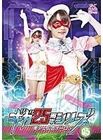 ギガ25周年シリーズ05 美少女仮面オーロラ ふわり結愛 GHLS-28画像