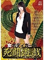 女ボディガード 死闘遊戯 GHLS-30画像