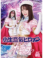 小生意気ヒロイン 美少女仮面オーロラ 魔女達の宴 GHLS-44画像
