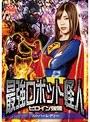 最強ロボット怪人 ヒロイン強襲 スーパーレディー 花宮レイ