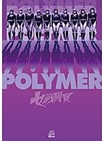 女戦闘員Polymer GHLS-57画像