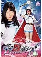 ギガ25周年シリーズ08 魔法美少女仮面フォンテーヌ 志田雪奈 GHLS-65画像