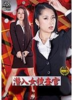 潜入女捜査官 鈴木さとみ GHLS-81画像