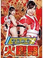 聖忍伝奇 火鷹舞 城山若菜 GHLS-94画像