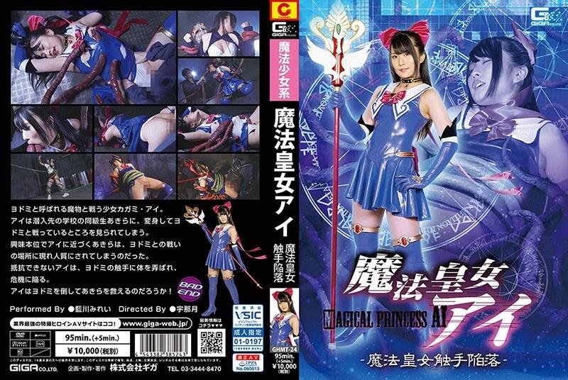 魔法皇女アイ ~魔法皇女触手陥落~ 藍川みれい