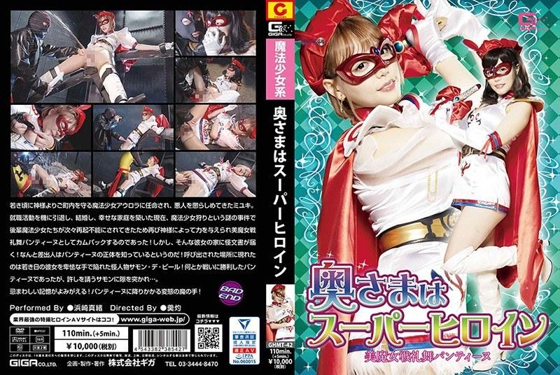 [GHMT-42] 奥さまはスーパーヒロイン 美魔女戦礼舞パンティーヌ 浜崎真緒