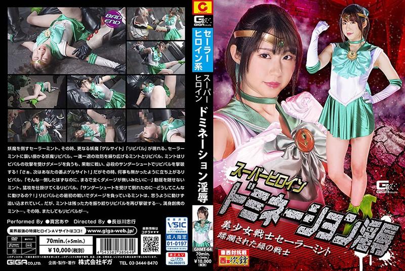 [GHMT-64] スーパーヒロインドミネーション淫辱 美少女戦士セーラーミント 蹂躙された緑の戦士 真宮あや