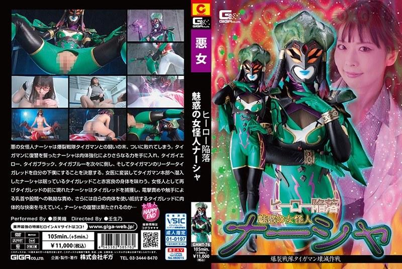 [GHMT-76] ヒーロー陥落 魅惑の女怪人ナーシャ 爆裂戦隊タイガマン壊滅作戦 原美織