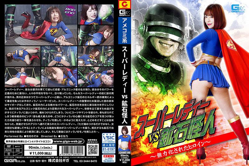 [GHMT-99] スーパーレディーVS鉱石怪人 ~無力化されたヒロイン~ 有村のぞみ