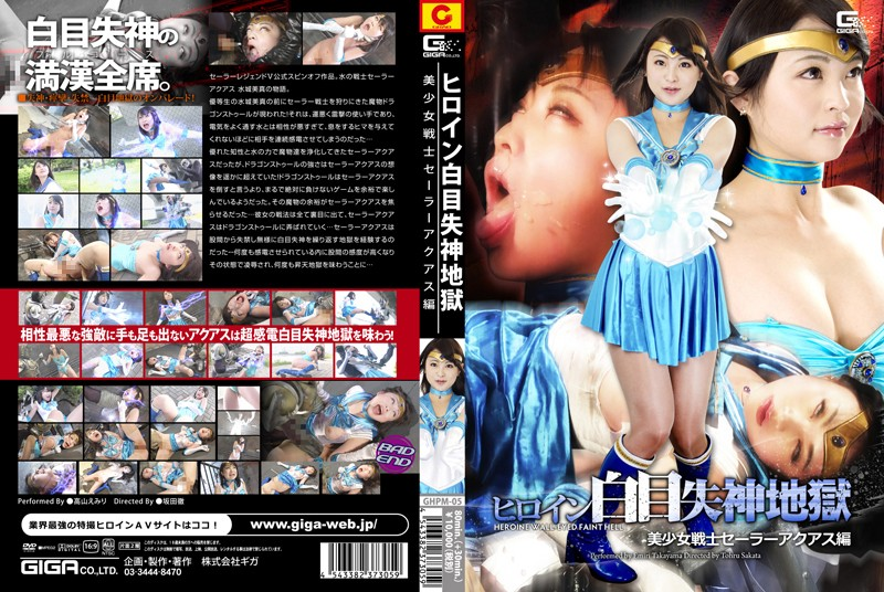 GHPM-05 Heroine Pewter Fainting Hell Sailor Akouas Ed Alpine Emiri (Giga) 2015-07-24