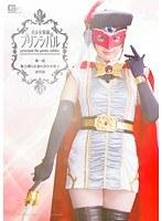 美少女仮面プリンシパル 第1話 ~参上!愛と正義の美少女戦士 凌辱編~