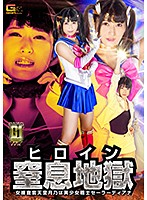 【G1】ヒロイン窒息地獄 女捜査官天堂月乃は美少女戦士セーラーディアナ 神楽アイネ
