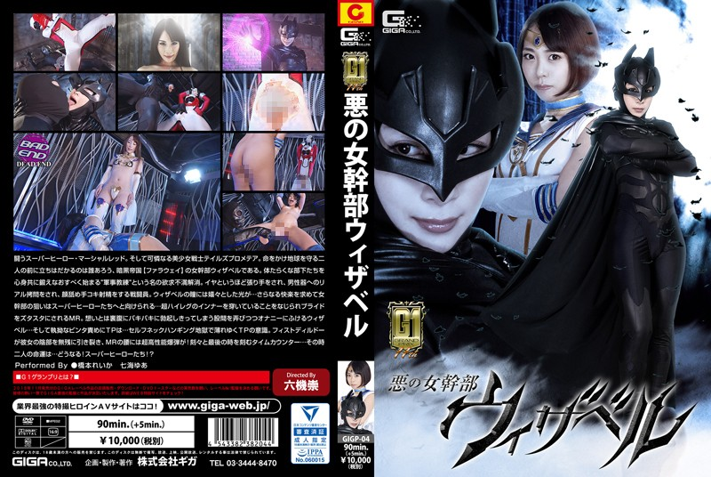 GIGP-04 【G1】 Evil Female Executive Wizard (Giga) 2018-11-09