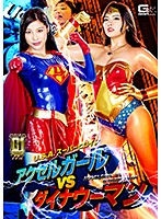 【G1】U.S.Aスーパーヒロイン アクセルガールVSダイナウーマン
