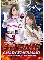 【G1】電影戦隊チャージマン チャージマーメイド大狂乱!! ~葵七海情欲狂宴~ 北川りこ